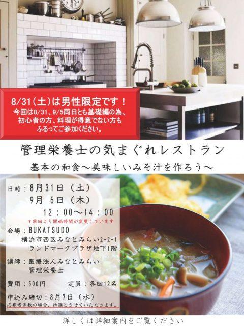 第11回 管理栄養士の気まぐれレストラン開催のお知らせ 〜 基本の和食 〜